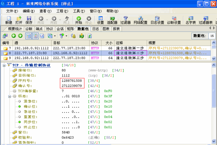 TCP序列号和确认号详解