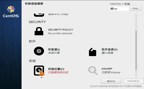CentOS7:系统变化概览