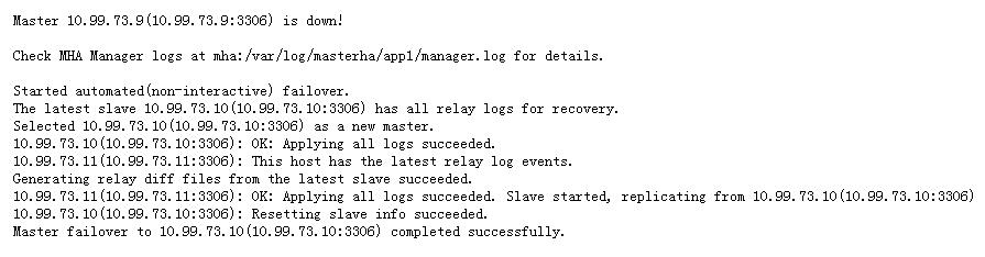 MySQL基于MHA高可用部署篇(GTID模式)