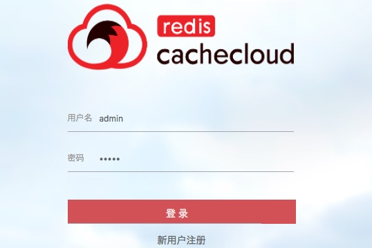 使用CacheCloud管理Redis实例
